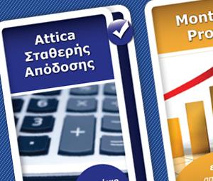 Attica Bank Καταθετικά