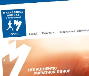 Athens Marathon Shop